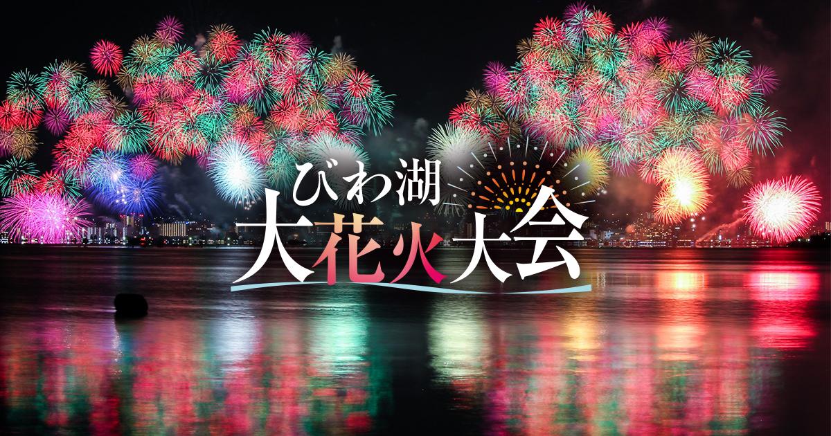 www.biwako-visitors.jp