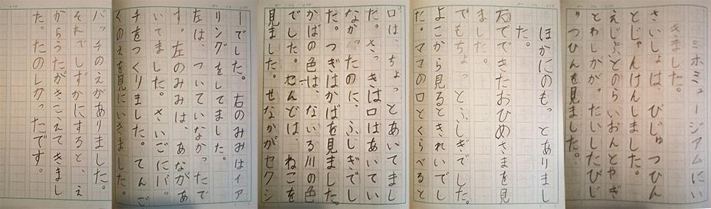 10-minmiho171220.jpg