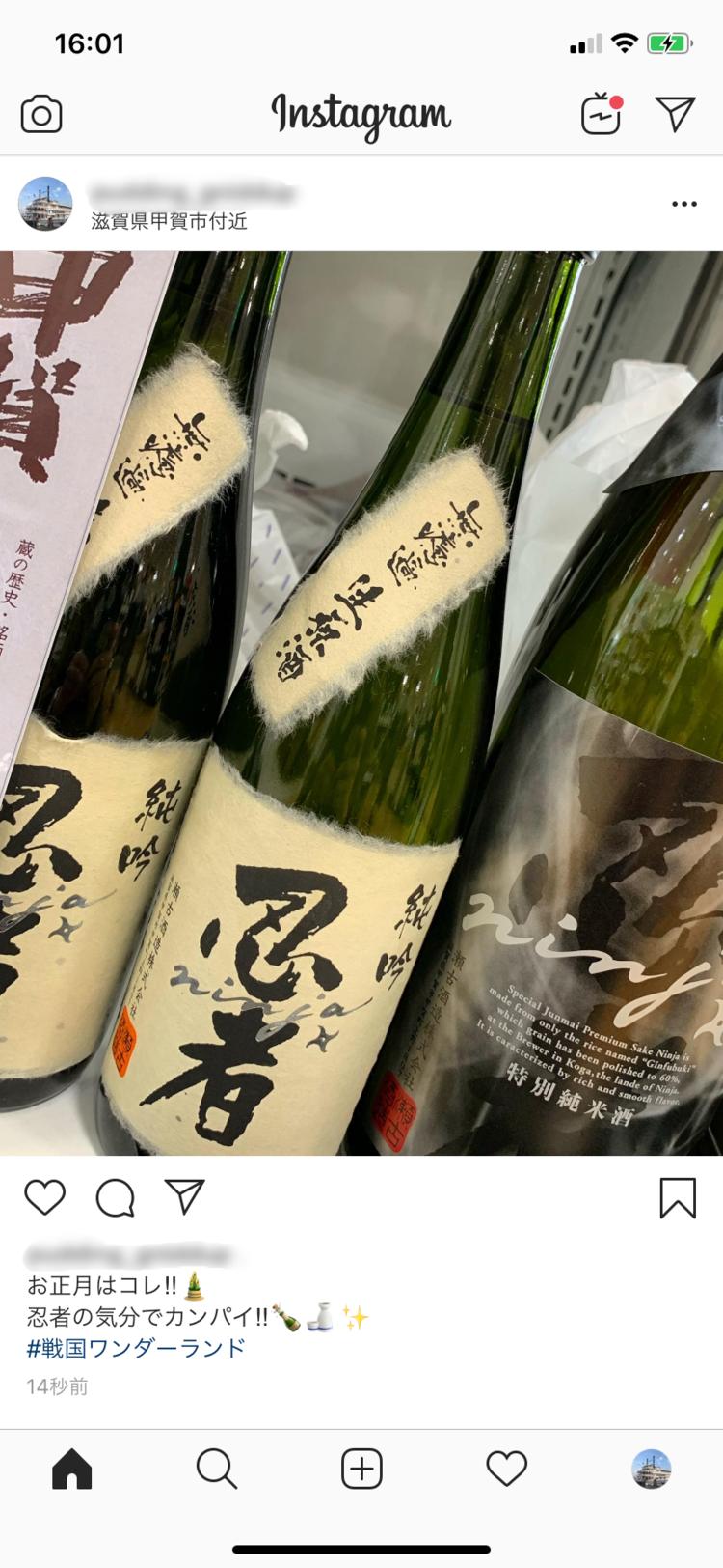 ★地酒忍者.png