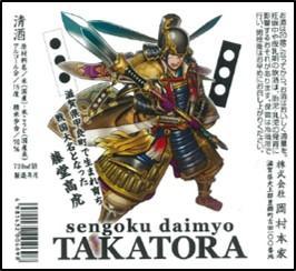 3.TAKATORA.jpg