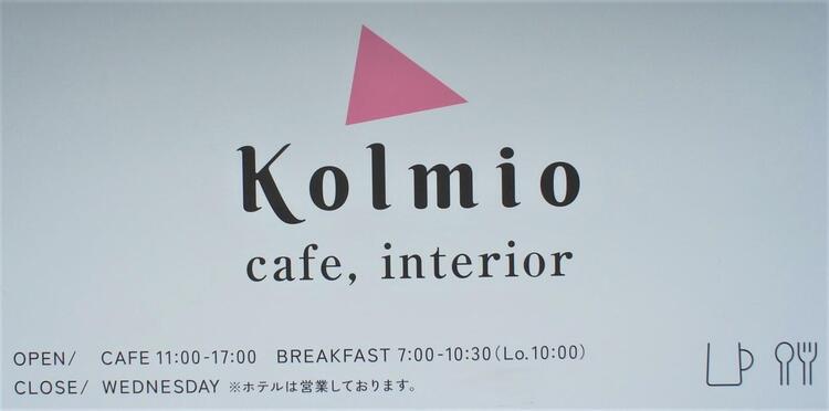 コルミオ看板.jpg