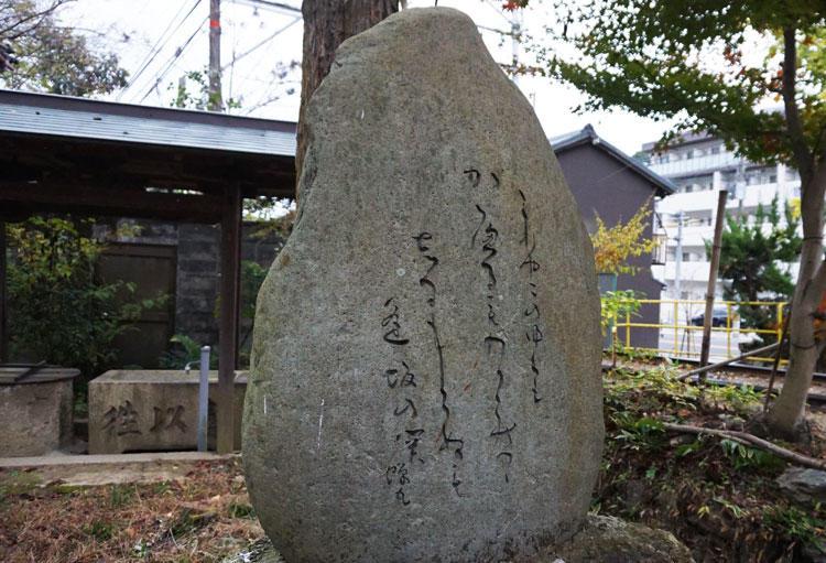 関蝉丸神社-石碑.jpg