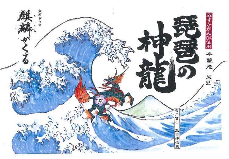 5.琵琶の神龍.jpg