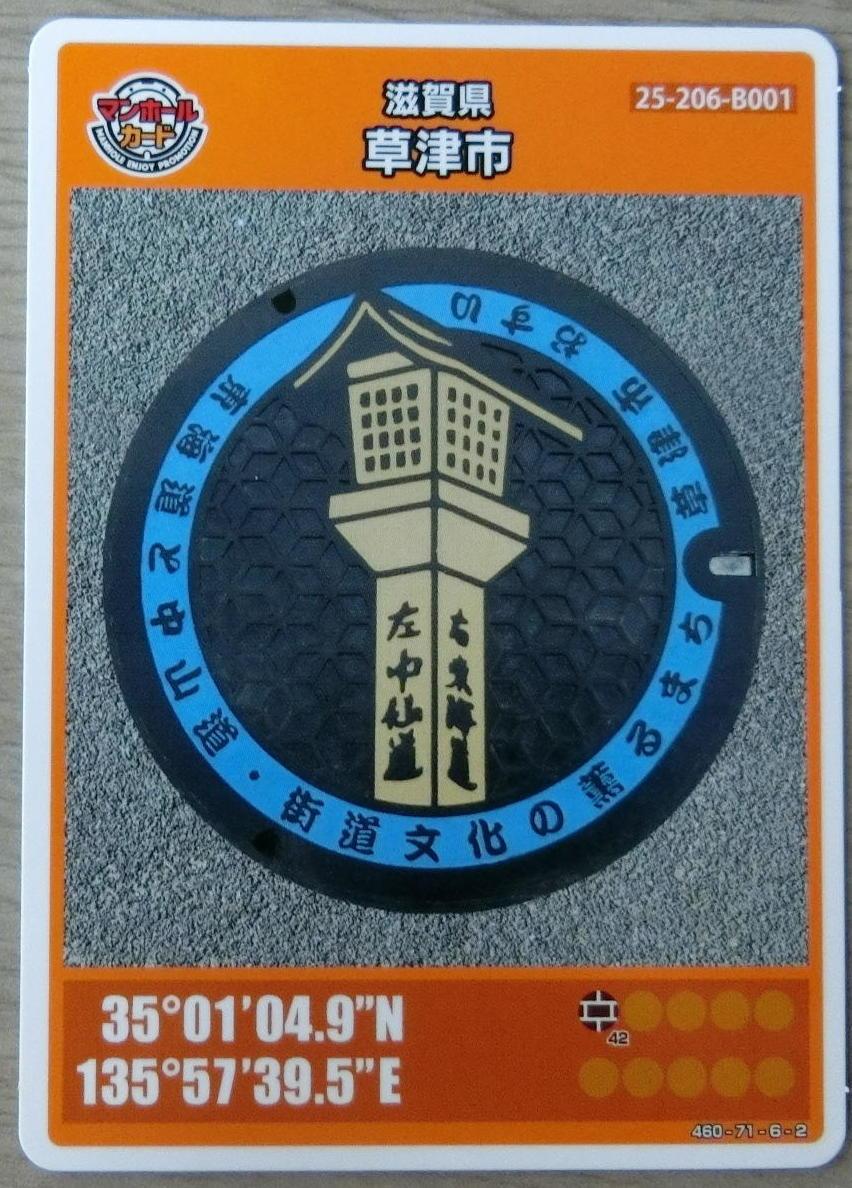草津市のマンホールカード.JPG