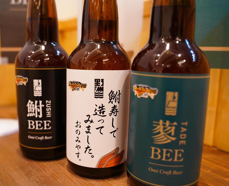 近江ビール-3種.jpg