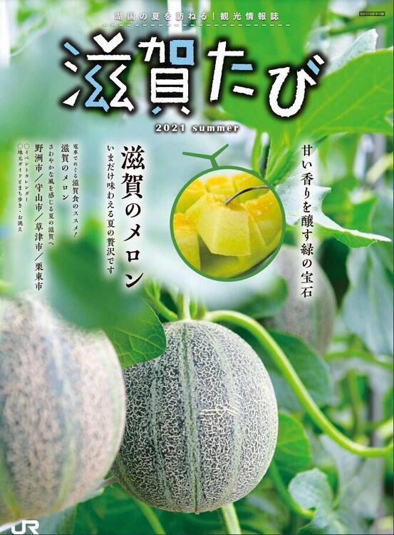 滋賀たび夏号表紙.jpg