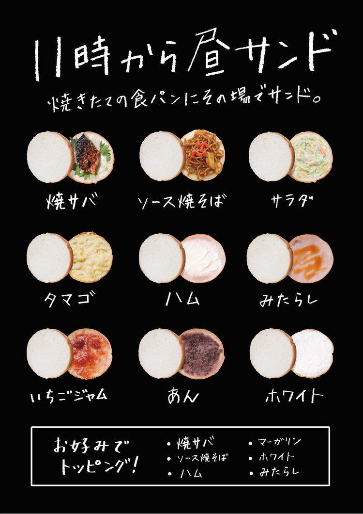 つるやパン2