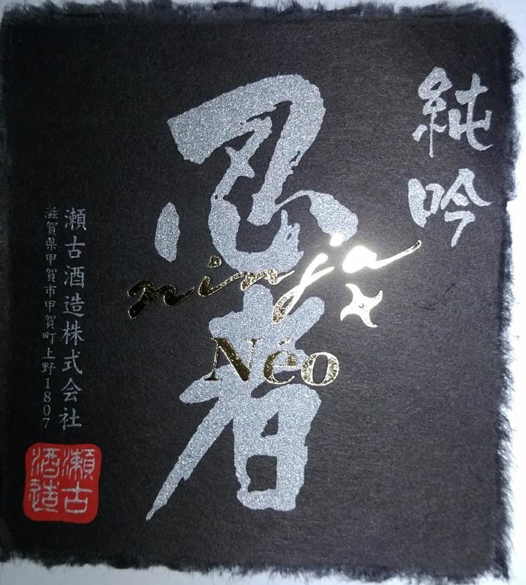 2.忍者.jpg