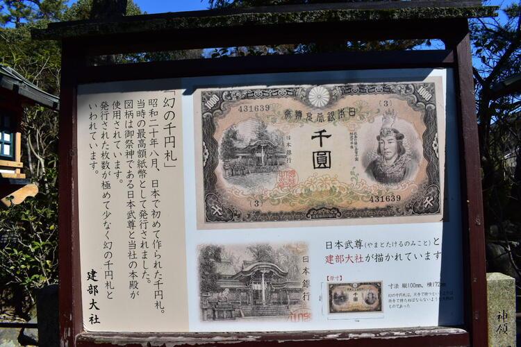 建部大社千円札