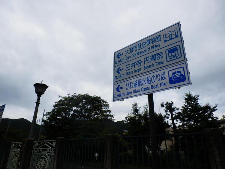 びわ湖疏水船 三井寺駅