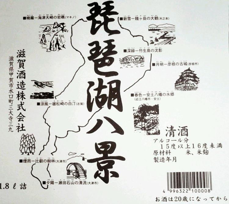 4.琵琶湖八景.jpg