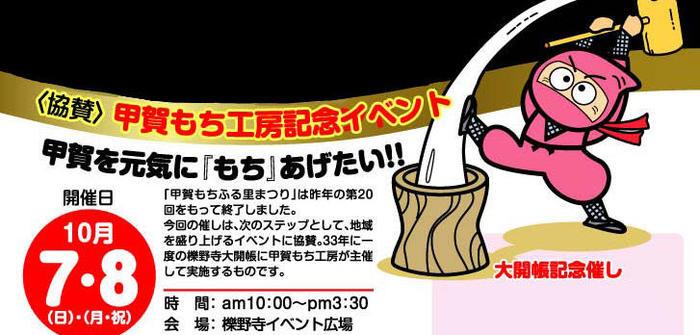 甲賀もち工房イベント.jpg