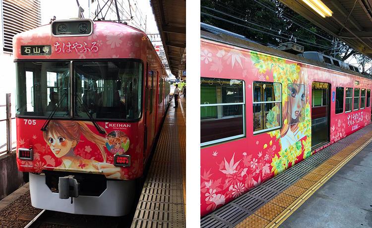 ちはやふる-電車.jpg