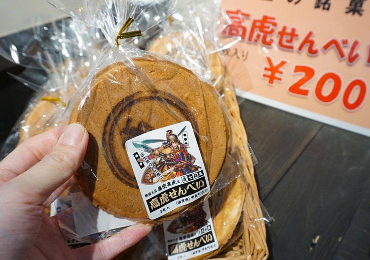 和の家-.煎餅.jpg