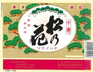 6.松の花.jpg