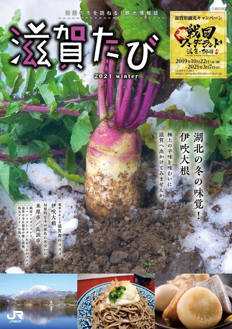 滋賀たび2020冬号表紙.jpg
