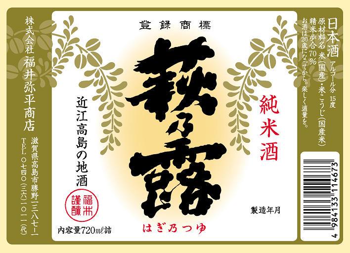 7.萩の露.jpg