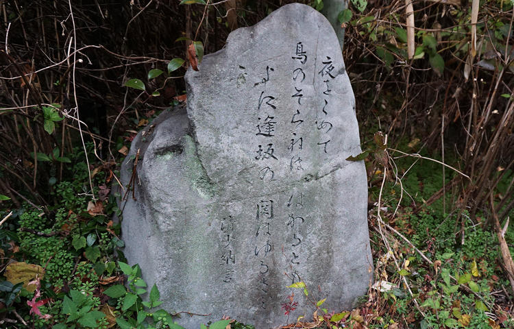 逢坂の関-清少納言.jpg