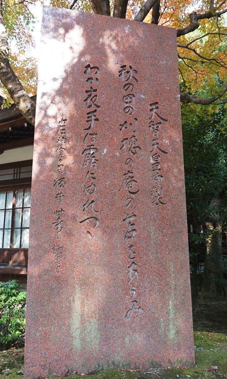 近江神宮-天智天皇.jpg