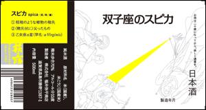 6.双子座のスピカ.png