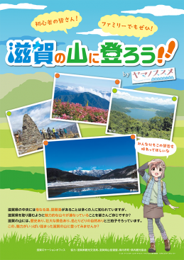 https://cache.biwako-visitors.jp/uploads/images/pamphlet/resized/259x367_0825a34277e2cd15fa6822d810f3ca67.png
